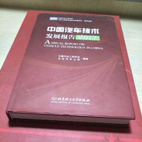 中国汽车技术发展报告(2017)