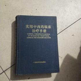 实用中西药临床治疗手册