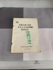 读斯大林《苏联社会主义经济问题》谈话记录