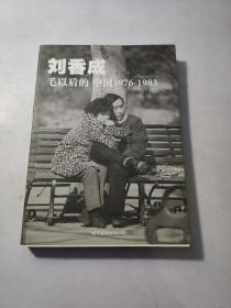 毛以后的中国 : 1976-1983 : 普及本