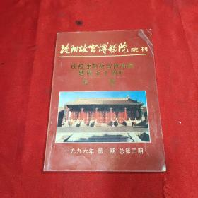 沈阳故宫博物院院刊--庆祝沈阳故宫博物院建院70周年专辑1996第一期总第三期