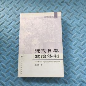 近代日本政治体制