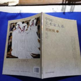 中国美术家大系(第11辑):王琰卷