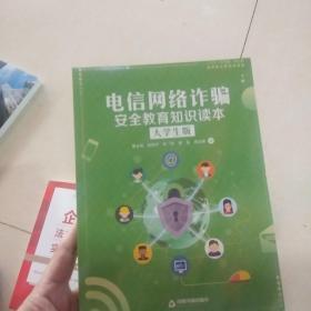 电信网络诈骗安全教育知识读本(大学生版)