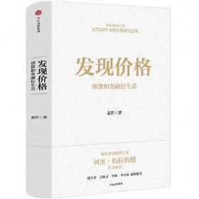 发现价格:期货和金融衍生品❤ 姜洋 中信出版社9787508693361✔正版全新图书籍Book❤