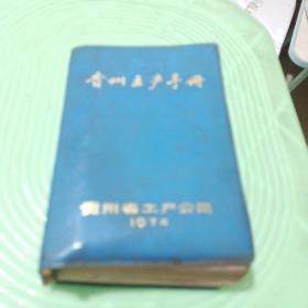 贵州土产手册(多彩图)