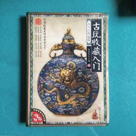 天下收藏·第2辑:古玩收藏入门2(塑封95品)
