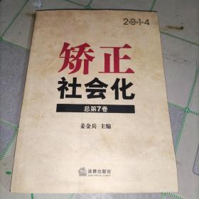 矫正社会化:2014监狱矫正论坛(总第7卷)