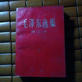 毛泽东选集,第二卷