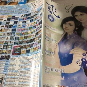飞言情,2010.06