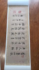 启功 题昭君出塞。纸本大小33.05*92.07厘米。宣纸艺术微喷复制。非偏远包邮