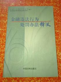 金融违法行为处罚办法释义【附:金融违法行为处罚办法】