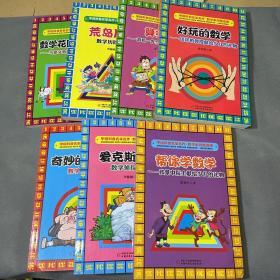 中国科普名家名作数学系列精选辑 7本合售