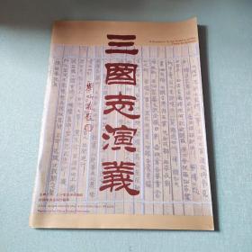 古典巨片八十集电视剧 三国志演义宣传画册