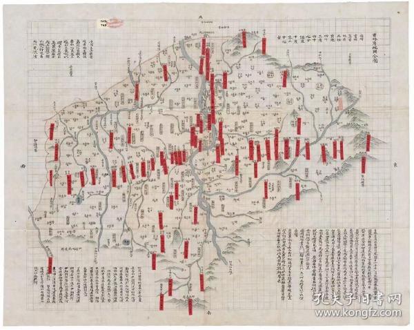 吉林府地舆全图 法国藏。纸本大小85.78*68.39厘米。宣纸复制。古地图0486