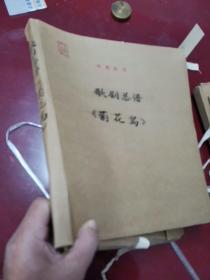 歌剧《菊花岛》总谱手稿,1973年,沈政歌舞剧团
