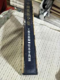 中国美术全集:工艺美术编(11)竹木牙角器  有函套