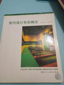 室内设计色彩概论