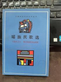 瑶族民歌选