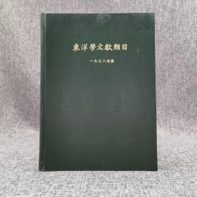 绝版· 台湾万卷楼版 京都大学人文科学研究所附属东洋学文献《东洋学文献类目1978年度》(大16开精装)绝版