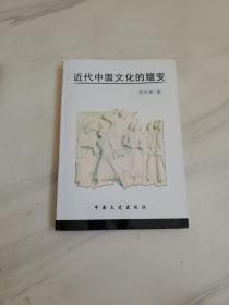 近代中国文化的嬗变