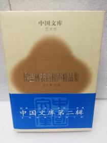 侯宝林表演相声精品集(中国文库第二辑 布面精装 仅印500册)