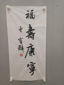 曹宝鳞书法作品(福寿康宁)