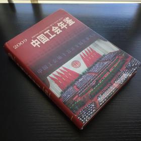 中国工会年鉴.2009