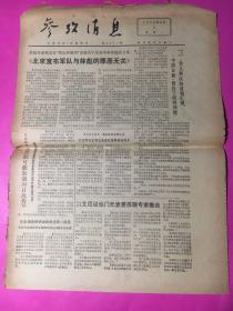 参考消息 1972年8月7日 北京宣布部队与林彪的罪恶无关