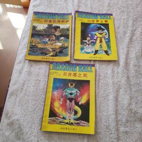 七龙珠 超级赛亚人卷3 、卷4 、卷5 ,