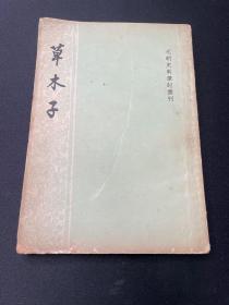 草木子(1959年一版一印)