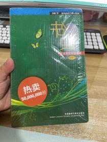 书虫·牛津英汉双语读物:3级下(适合初3、高1年级)未拆封