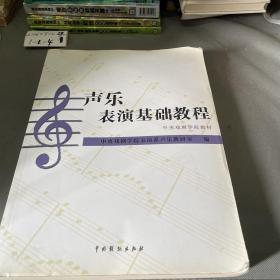 中央戏剧学院教材:声乐表演基础教程