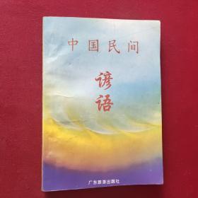 中国民间谚语