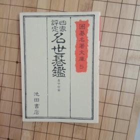 (日文原版)名世棋鑑(围棋名著文库)