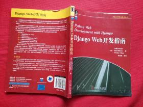 Django Web开发指南:Python Web Development with Django