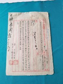 1949年陕甘宁边区榆林分区行政督察专员公署呈文一件