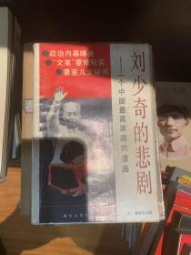 劉少奇的悲劇:一個中國最高家庭的遭遇