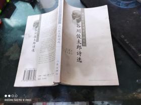 谷川俊太郎诗选