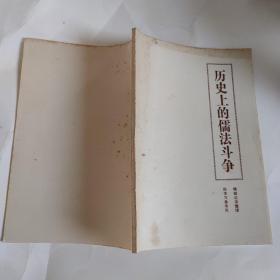 历史上的儒法斗争