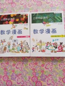 《上初中必读的数学漫画1,上初中必读的数学漫画2》2册合售