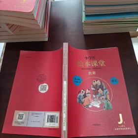 小学生绘本课堂教案J1 五年级语文上册第4版