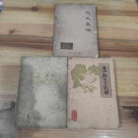 烹饪技术教材第一辑,重庆菜譜,大众菜譄