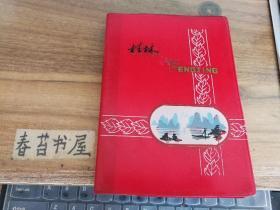 笔记本---桂林
