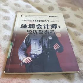 上市公司财务舞弊案剖析丛书:注册会计师(经济警察吗)