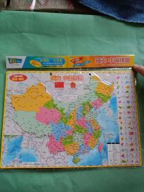 磁力中国拼图:政区+地形(全新升级版,mini书包学生版)