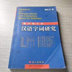 基于统计的汉语字词研究