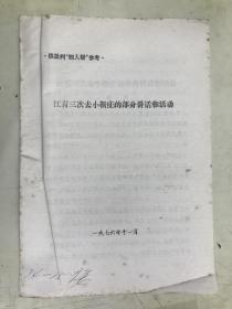 """供批判""""四人帮""""参考:江青三次去小靳庄的部分讲话和活动"""