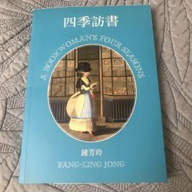四季访书(编号毛边本)