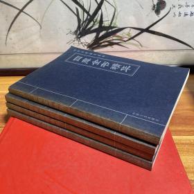 四库全书精华(共四册)